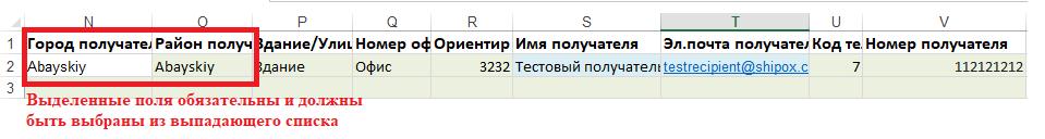 Загрузка заказов через CSV