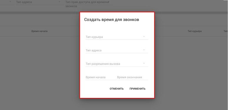 Управление аккаунтами клиентов